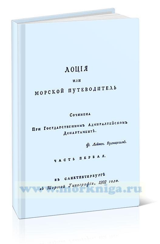 Лоция, или морской путеводитель по Азовскому морю. Часть первая