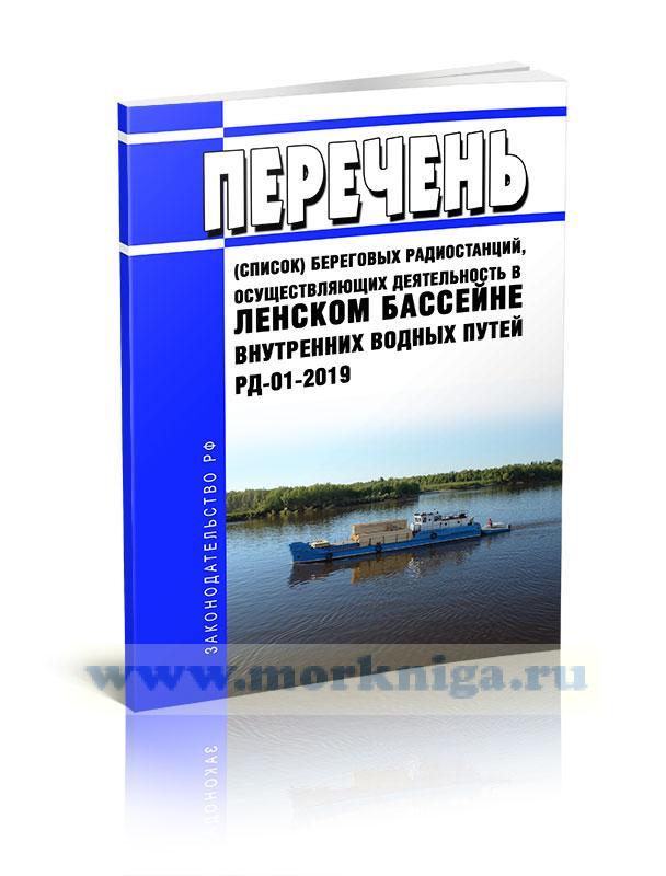РД-01-2019 Перечень (список) береговых радиостанций, осуществляющих деятельность в Ленском бассейне внутренних водных путей 2021 год. Последняя редакция