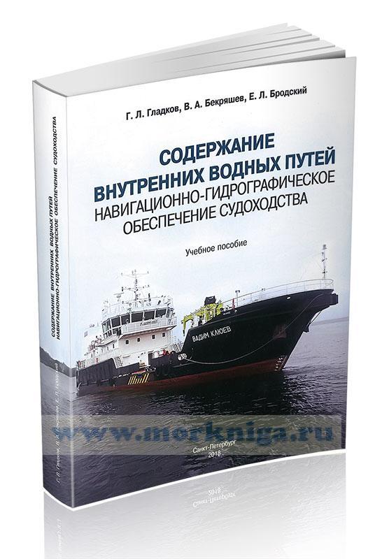 Содержание внутренних водных путей. Навигационно-гидрографическое обеспечение судоходства