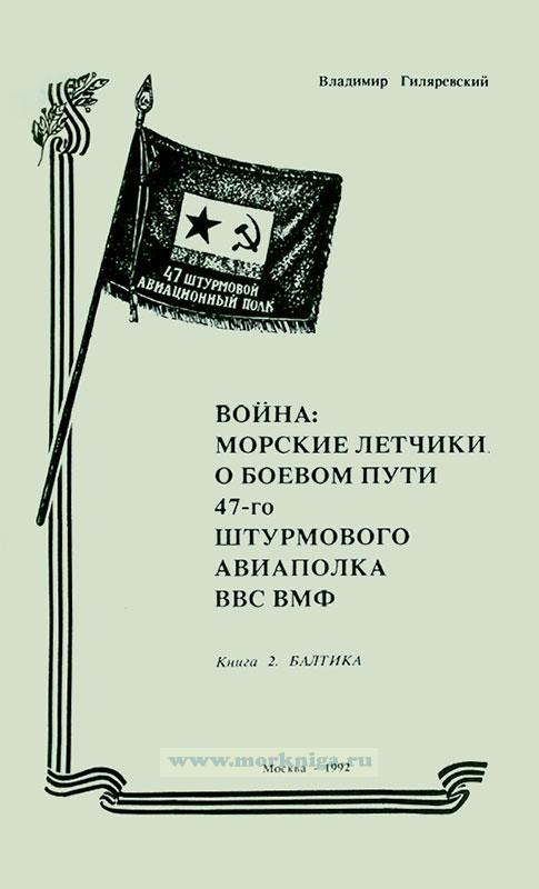 Война: морские летчики о боевом пути 47-го штурмового авиаполка ВВС ВМФ. Книга 2. Балтика