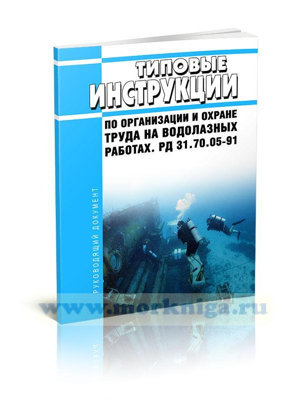 РД 31.70.05-91 Типовые инструкции по организации и охране труда на водолазных работах 2021 год. Последняя редакция