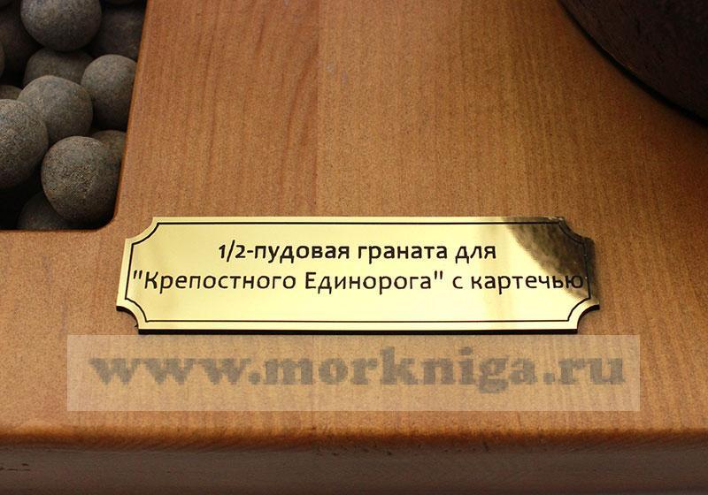 """1/2-пудовая граната для """"Крепостного Единорога"""" с картечью (на деревянной подставке)"""