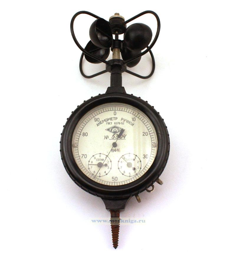 Анемометр ручной чашечный МС-13 б/у