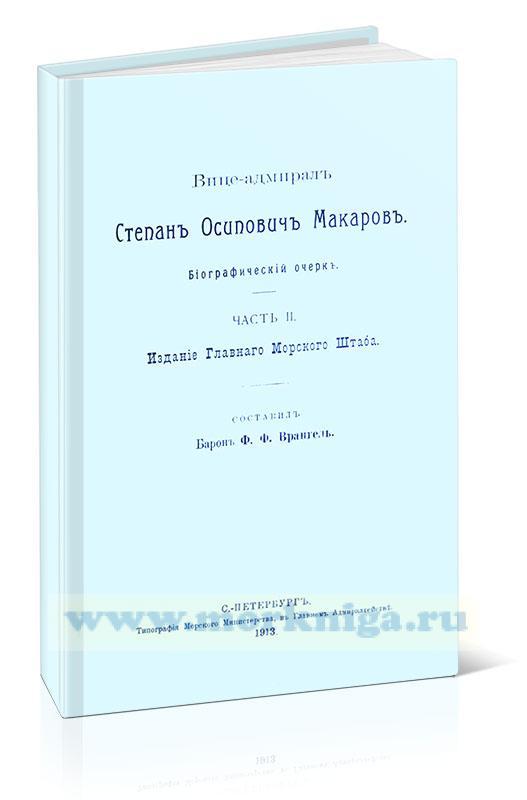 Вице-адмирал Степан Осипович Макаров. Библиографический очерк. Часть II