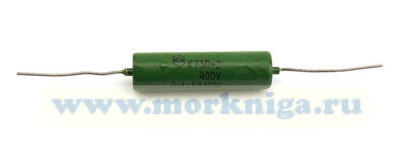 Конденсатор К73П-2 0.1 мкФ 400 В