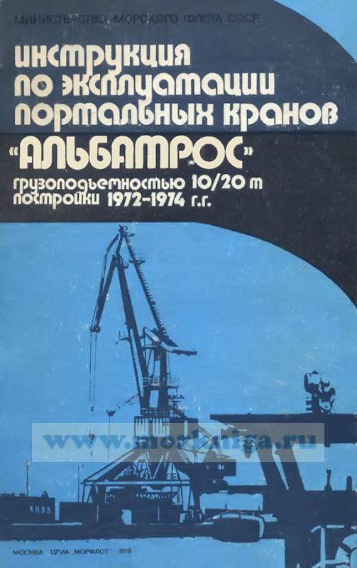 """Инструкция по эксплуатации портальных кранов """"Альбатрос"""" грузоподъемностью 10/20 т постройки 1972-1974 г.г."""