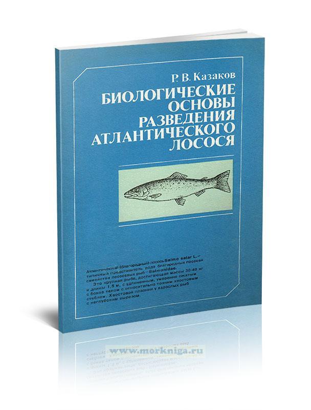 Биологические основы разведения атлантического лосося