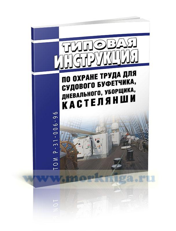 ТОИ Р-31-006-96 Типовая инструкция по охране труда для судового буфетчика, дневального, уборщика, кастелянши 2020 год. Последняя редакция