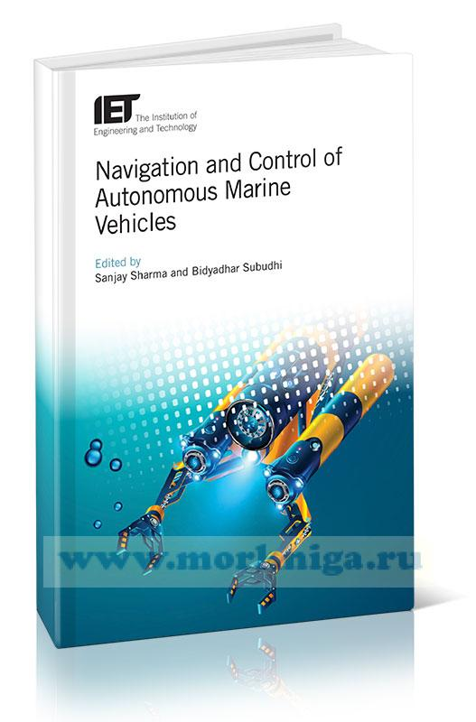 Navigation and Control of Autonomous Marine Vehicles/Навигация и управление автономными морскими транспортными средствами