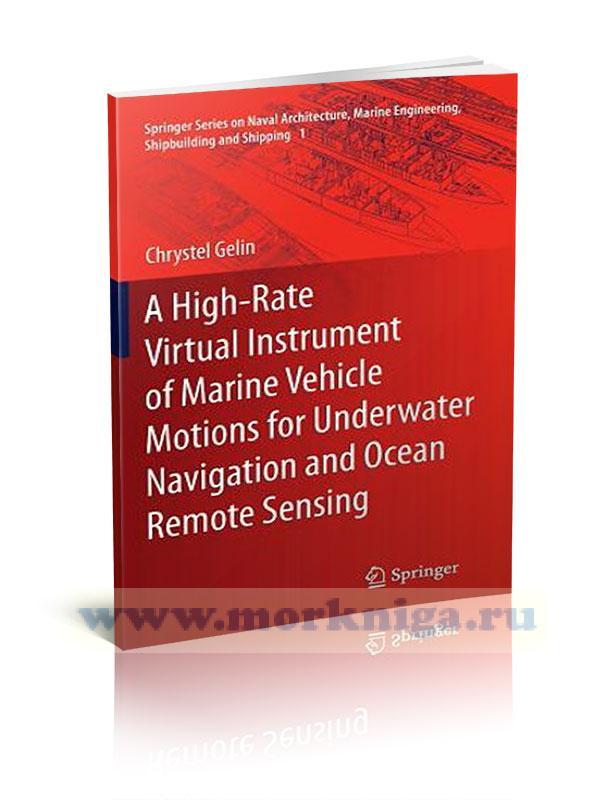 A High-Rate Virtual Instrument of Marine Vehicle Motions for Underwater Navigation and Ocean Remote Sensing/Высокоскоростной виртуальный инструмент управления морскими транспортными средствами для подводной навигации и дистанционного зондирования океана