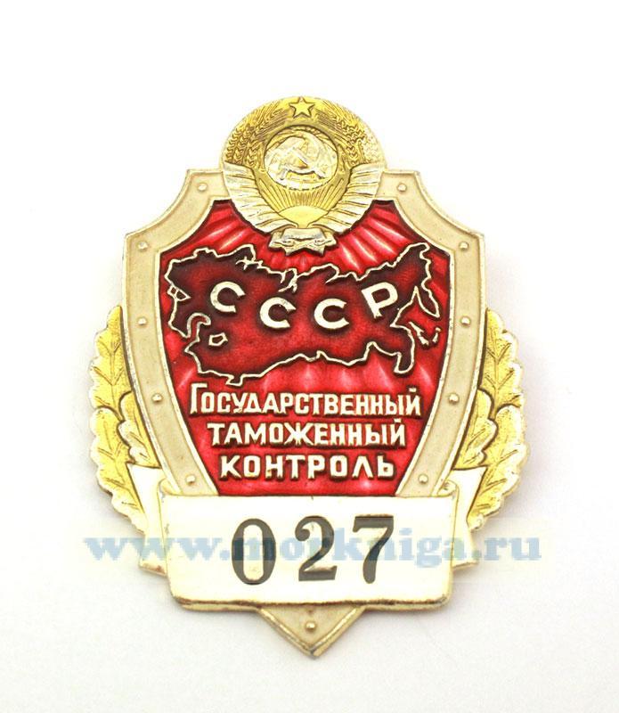 Нагрудный знак Государственного таможенного контроля СССР