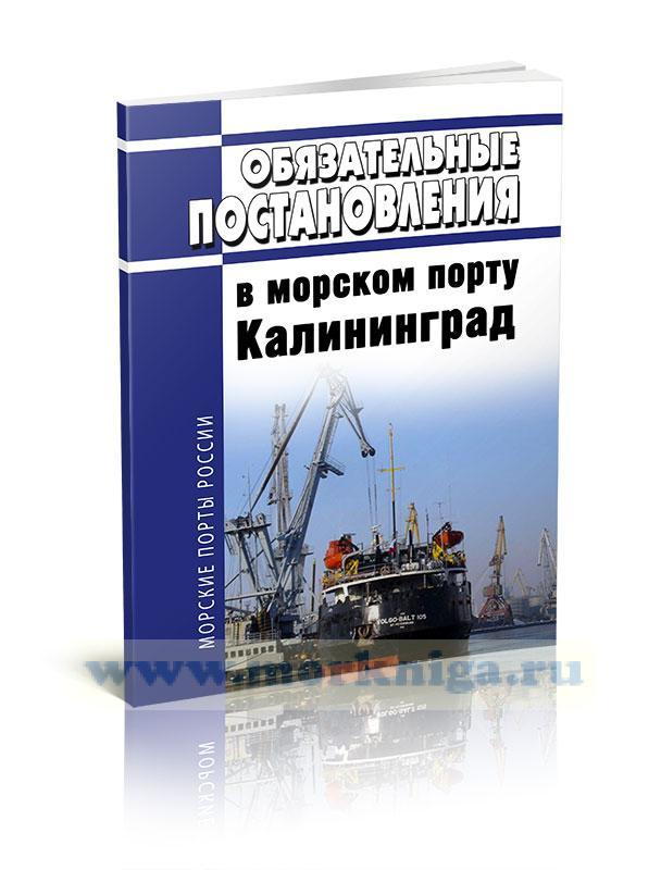 Обязательные постановления в морском порту Калининград 2021 год. Последняя редакция