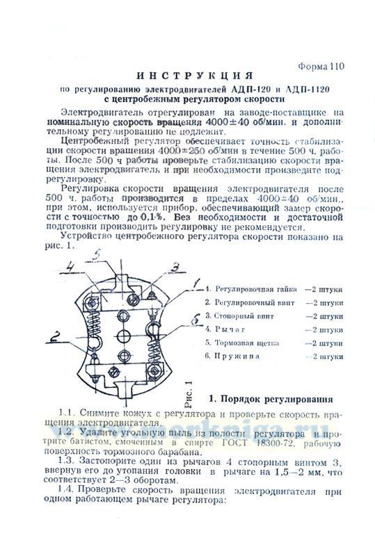 Электродвигатель асинхронный АДП-1120