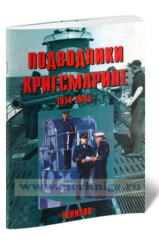 Подводники Кригсмарине 1914-1945