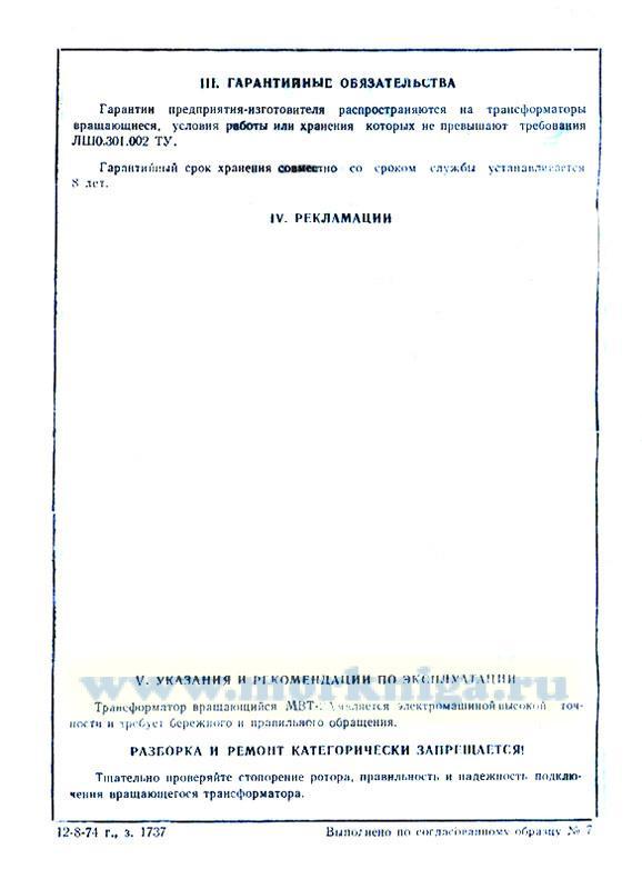 Трансформатор вращающийся МВТ-2А ЛШ3010057