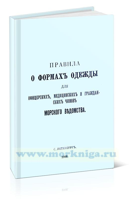 Правила о формах одежды для офицерских, медицинских и гражданских чинов морского ведомства