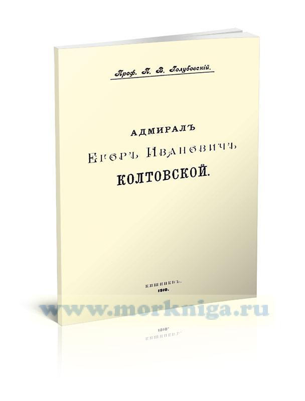 Адмирал Егор Иванович Колтовской. Краткий биографический очерк