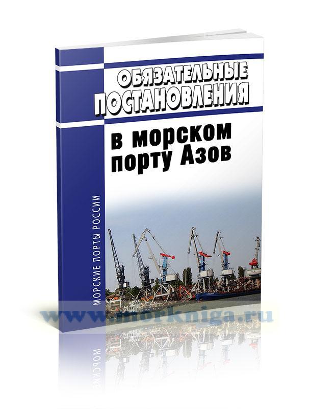 Обязательные постановления в морском порту Азов 2020 год. Последняя редакция