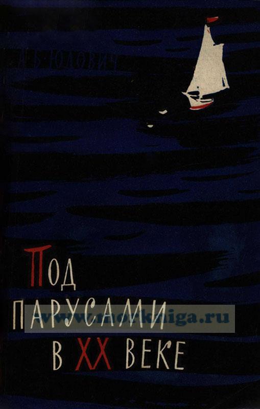 """Под парусами в XX веке (Плавание шхуны """"Заря"""")"""