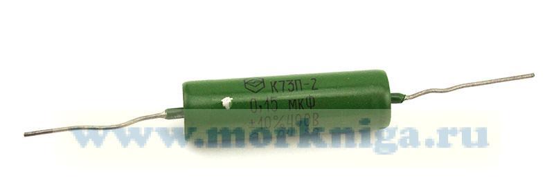 Конденсатор К73П-2 0.15 мкФ 400 В