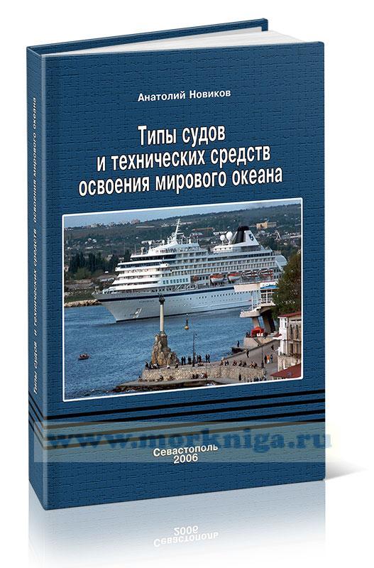 Типы судов и технических средств освоения мирового океана