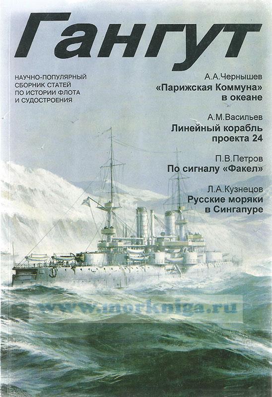 """Журнал """"Гангут"""" №15"""