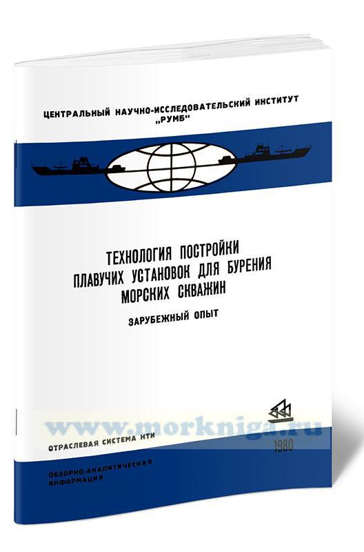 Технология постройки плавучих установок для бурения морских скважин