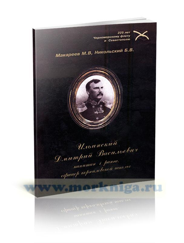 Ильинский Дмитрий Васильевич. Капитан 1 ранга, офицер корниловской школы