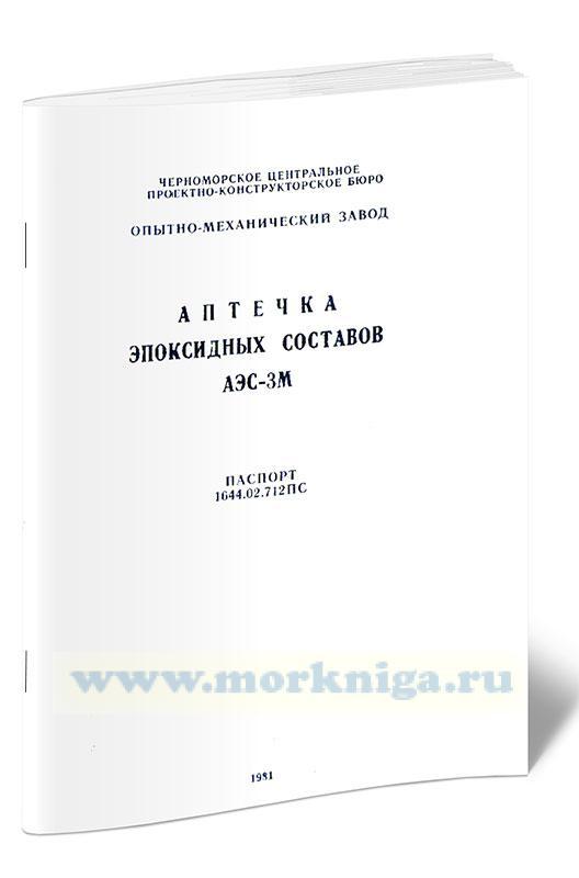 Аптечка эпоксидных составов АЭС-3М. Паспорт 1644.02.712ПС
