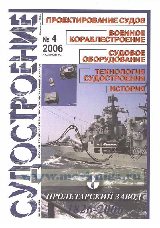 """Журнал """"Судостроение"""" № 4/2006"""