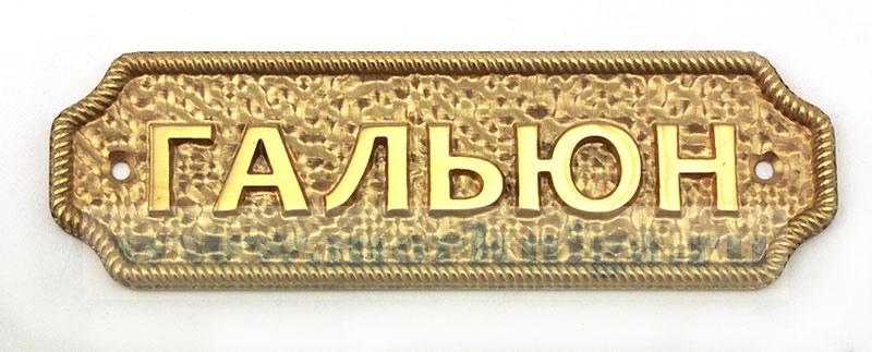 """Табличка """"Гальюн"""""""