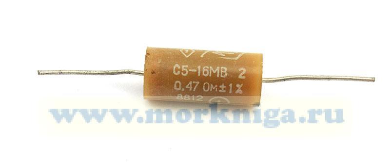 Резистор С5-16МВ 0.47 Ом