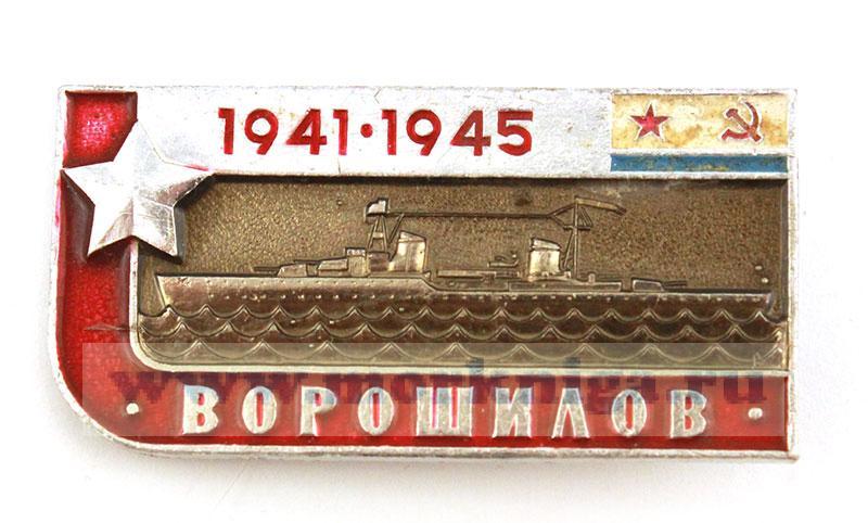 """Нагрудный знак """"Ворошилов. 1941-1945"""""""