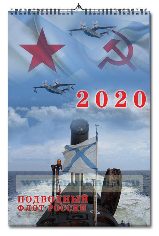 Календарь настенный, перекидной Подводный флот России на 2020 год