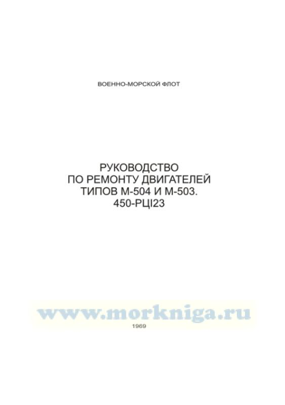 Руководство по ремонту двигателей типов М-504 и М-503. 450-РЦI23