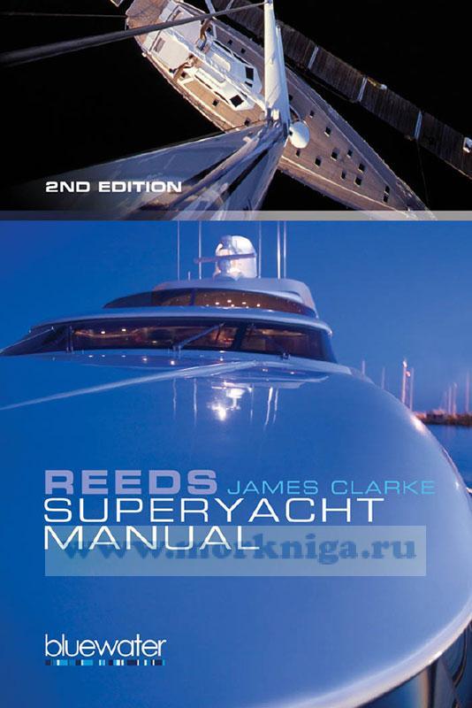 Reeds Superyacht Manual/Руководство суперяхты
