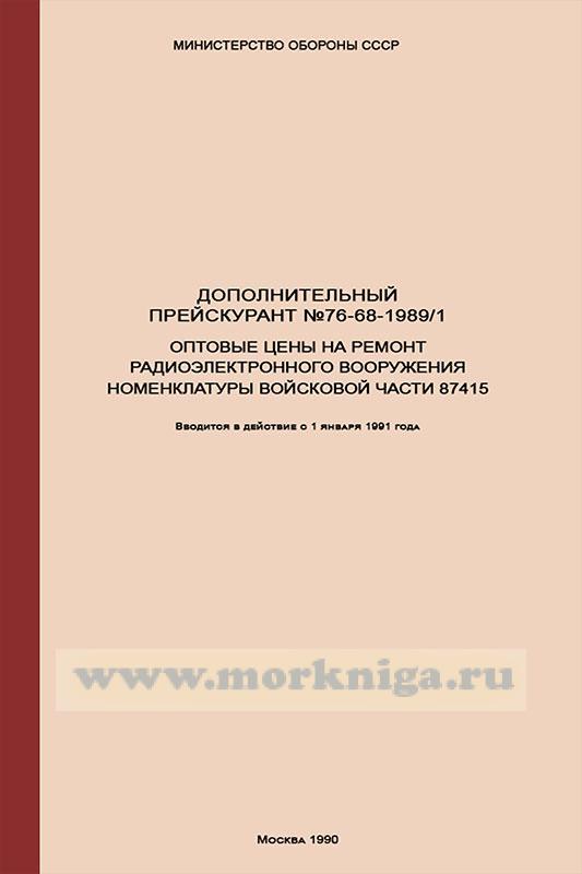 Дополнительный прейскурант №76-68-1989/1. Оптовые цены на ремонт радиоэлектронного вооружения номенклатуры войсковой части 87415