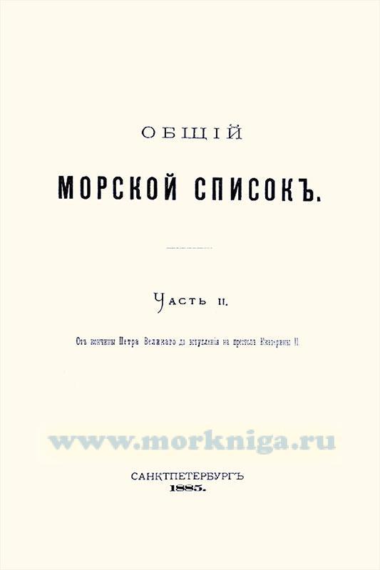 Общий морской список. Часть II. От кончины Петра Великого до вступления на престол Екатерины II