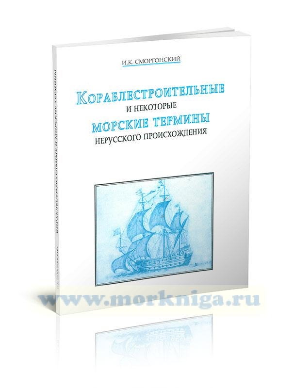 Кораблестроительные и некоторые морские термины нерусского происхождения. Репринтное издание 1936 г