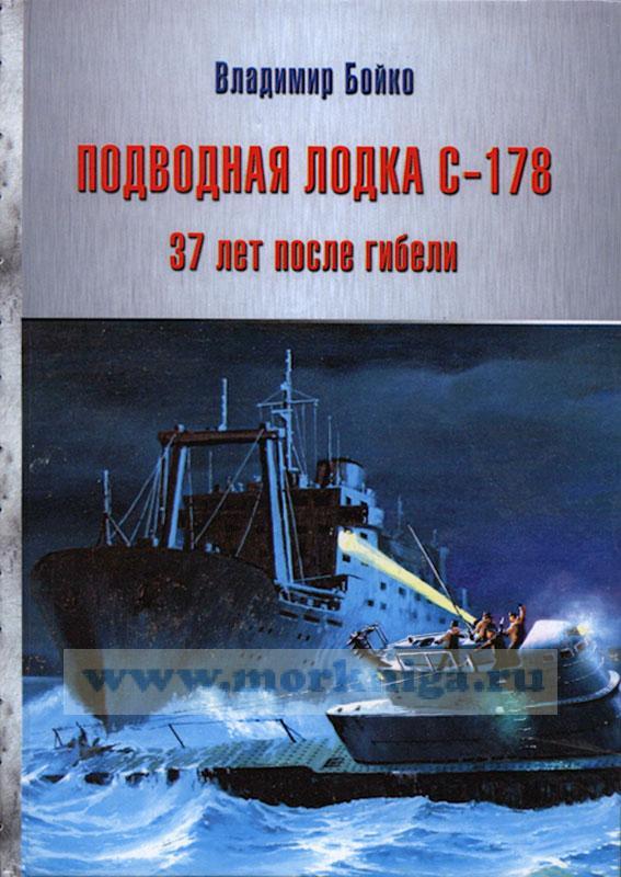 Подводная лодка С-178. 37 лет после гибели