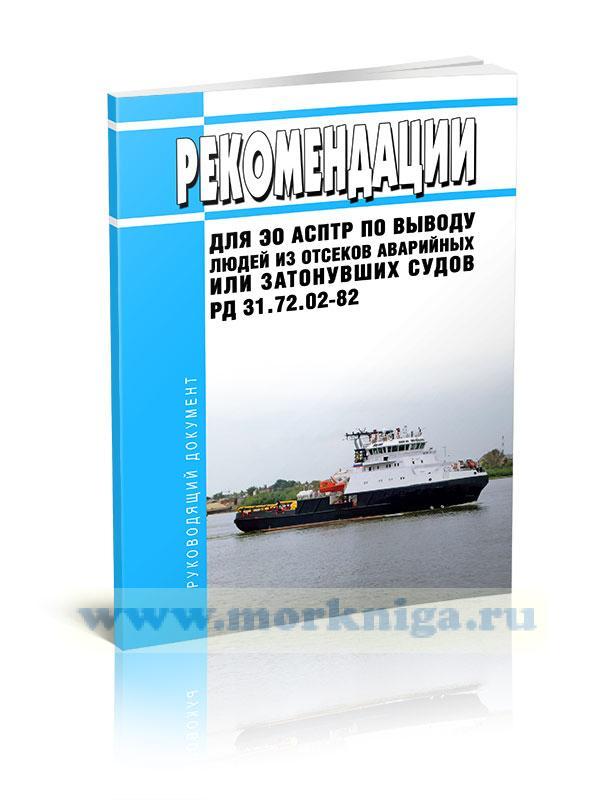 РД 31.72.02-82 Рекомендации для ЭО АСПТР по выводу людей из отсеков аварийных или затонувших судов 2021 год. Последняя редакция
