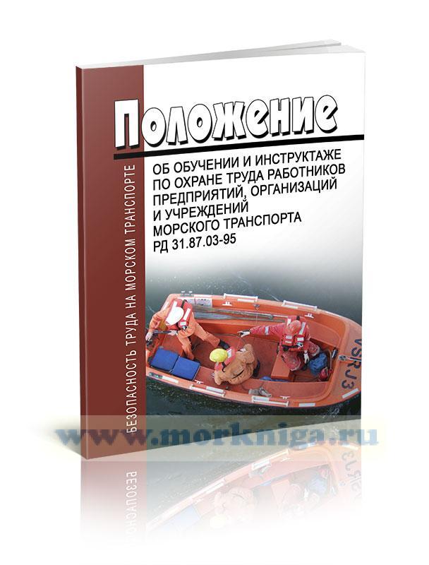 РД 31.87.03-95 Положение об обучении и инструктаже по охране труда работников предприятий, организаций и учреждений морского транспорта 2020 год. Последняя редакция
