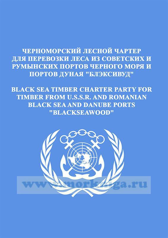 Черноморский лесной чартер для перевозок леса из Советских и Румынских портов Черного моря и портов Дуная._Blackseawood