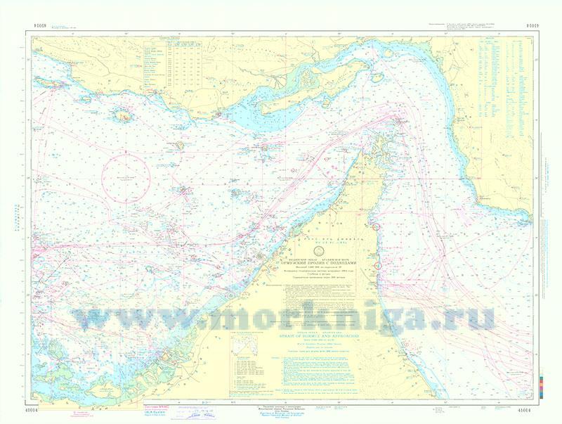 41014 Ормузский пролив с подходами (Масштаб 1:500 000)