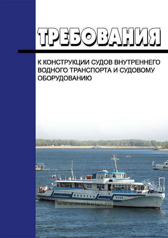Требования к конструкции судов внутреннего водного транспорта и судовому оборудованию