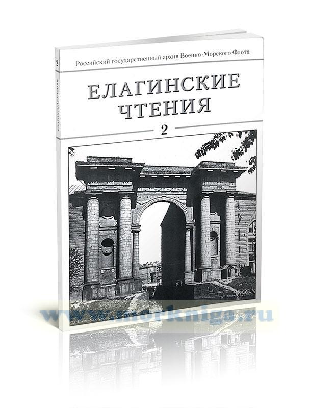Елагинские чтения. Выпуск 2