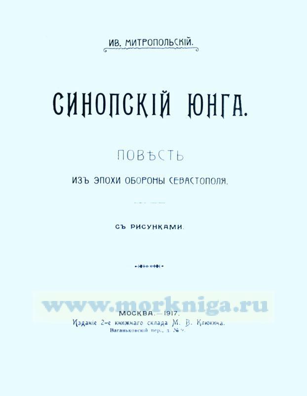 Синопский юнга. Повесть из эпохи обороны Севастополя