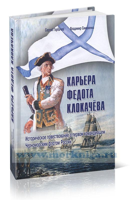 Карьера Федота Клокачева. Историческое повествование о первом командующем Черноморским флотом России