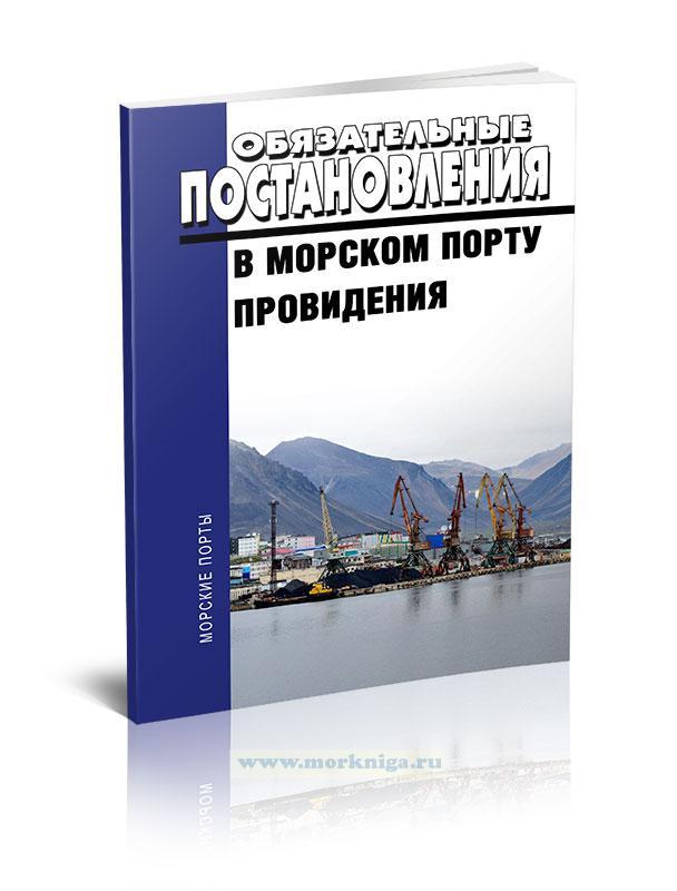 Обязательные постановления в морском порту Провидения 2019 год. Последняя редакция