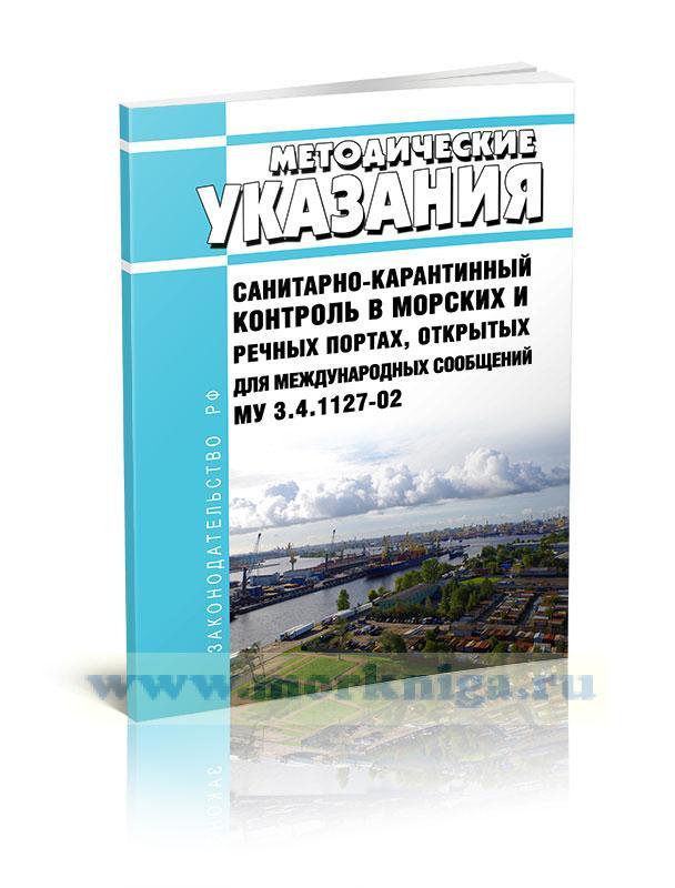 МУ 3.4.1127-02 Санитарно-карантинный контроль в морских и речных портах, открытых для международных сообщений 2021 год. Последняя редакция